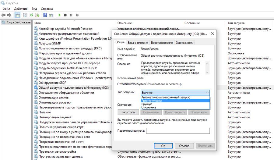 Не работает Общий доступ подключения к Интернету в Windows 10